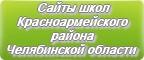 Сайты школ Красноармейского района Челябинской области