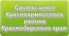 Сайты школ Красноармейского района Краснодарского края