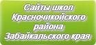 Сайты школ Красночикойского района Забайкальского края