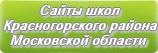 Сайты школ Красногорского района Московской области
