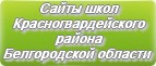 Сайты школ Красногвардейского района Белгородской области