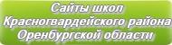 Сайты школ Красногвардейского района Оренбургской области