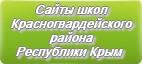 Сайты школ Красногвардейского района Республики Крым