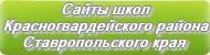 Сайты школ Красногвардейского района Ставропольского края