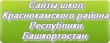 Сайты школ Краснокамского района Республики Башкортостан