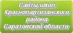 Сайты школ Краснопартизанского района Саратовской области