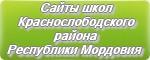 Сайты школ Краснослободского района Республики Мордовия