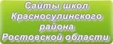 Сайты школ Красносулинского района Ростовской области