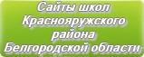 Сайты школ Краснояружского района Белгородской области