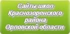 Сайты школ Краснозоренского района Орловской области