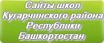 Сайты школ Кугарчинского района Республики Башкортостан