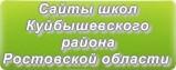 Сайты школ Куйбышевского района Ростовской области