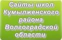 Сайты школ Кумылженского района Волгоградской области