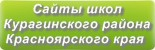 Сайты школ Курагинского района Красноярского края