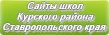Сайты школ Курского района Ставропольского края