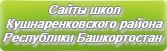 Сайты школ Кушнаренковского района Республики Башкортостан