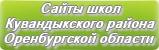 Сайты школ Кувандыкского района Оренбургской области