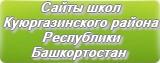 Сайты школ Куюргазинского района Республики Башкортостан