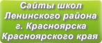 Сайты школ Ленинского района г. Красноярска Красноярского края