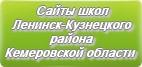 Сайты школ Ленинск - Кузнецкого района Кемеровской области