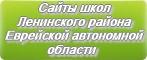 Сайты школ Ленинского района Еврейской автономной области