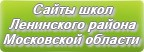 Сайты школ Ленинского района Московской области