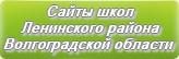 Сайты школ Ленинского района Волгоградской области