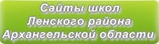 Сайты школ Ленского района Архангельской области