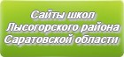 Сайты школ Лысогорского района Саратовской области