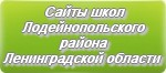 Сайты школ Лодейнопольского района Ленинградской области