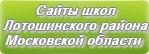 Сайты школ Лотошинского района Московской области