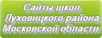 Сайты школ Луховицкого района Московской области
