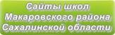 Сайты школ Макаровского района Сахалинской области