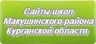 Сайты школ Макушинского района Курганской области