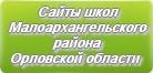 Сайты школ Малоархангельского района Орловской области
