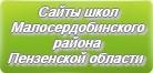 Сайты школ Малосердобинского района Пензенской области