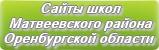 Сайты школ Матвеевского района Оренбургской области