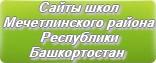 Сайты школ Мечетлинского района Республики Башкортостан