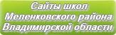 Сайты школ Меленковского района Владимирской области