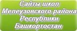 Сайты школ Мелеузовского района Республики Башкортостан
