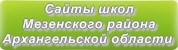 Сайты школ Мезенского района Архангельской области