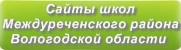 Сайты школ Междуреченского района Вологодской области