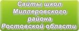 Сайты школ Миллеровского района Ростовской области