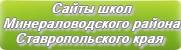Сайты школ Минераловодского района Ставропольского края