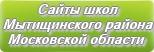 Сайты школ Мытищинского района Московской области