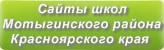 Сайты школ Мотыгинского района Красноярского края