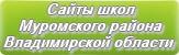 Сайты школ Муромского района Владимирской области