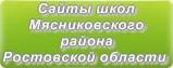 Сайты школ Мясниковского района Ростовской области