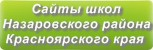 Сайты школ Назаровского района Красноярского края