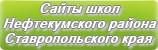 Сайты школ Нефтекумского района Ставропольского края